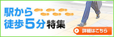 下板橋・大山・中板橋駅徒歩5分